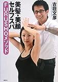 美髪・美顔セルフスパ FURUSHOメソッド (講談社の実用BOOK)