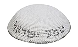 JUDAICA 16 cm WHITE KNITTED SHMA SHEMA ISRAEL KIPAH KIPA KIPPAH YARMULKE by Art Judaica