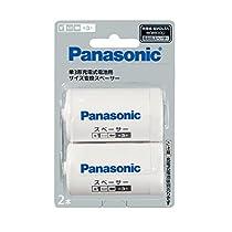 パナソニック 単3形充電式電池用 サイズ変換スペーサー 2本入 単3形→単1形 BQ-BS1/2B