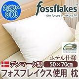 Fossflakes(フォスフレイクス)(TM)ウォッシャブルピロー(50×70cm)ホテル仕様