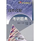 img - for The linear algebra PubMed title Code(Chinese Edition) book / textbook / text book