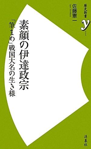 素顔の伊達政宗~「筆まめ」戦国大名の生き様 (歴史新書)