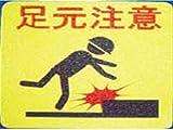 NCA プリントノンスリップ(足元注意)