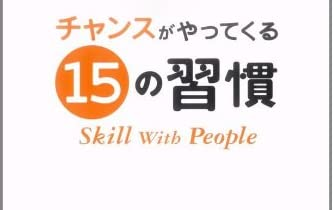 チャンスがやってくる15の習慣―Skill With People
