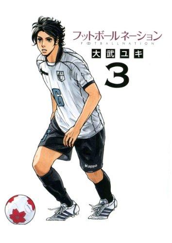 大武ユキ『フットボールネーション』(3巻)