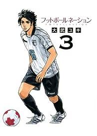 フットボールネーション 3 (ビッグ コミックス)