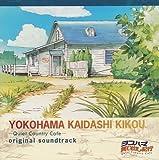 ヨコハマ買い出し紀行-Quiet Country Cafe-オリジナル・サウンド・トラック
