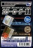カラー・ローダー11 ブラック