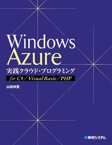 Windows Azure実践クラウド・プログラミングfor C#/Visual Basic/PHP