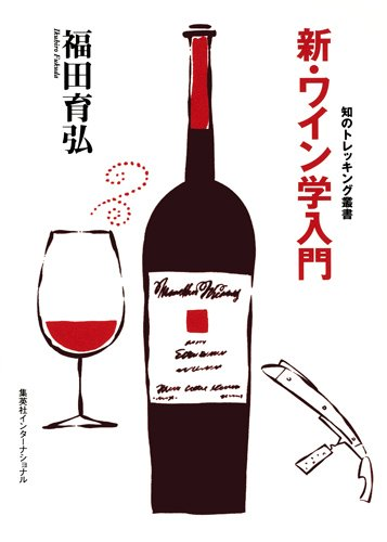 新・ワイン学入門 (知のトレッキング叢書)