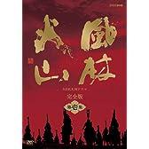 NHK大河ドラマ 風林火山 完全版 第壱集 [DVD]