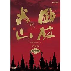 NHK��̓h���} ���щΎR ���S�� ���W [DVD]