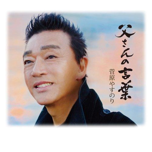 菅原やすのり (歌手) の ...
