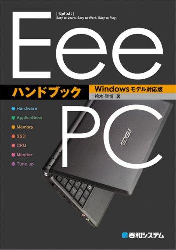 Eee PCハンドブック Windowsモデル対応版