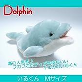 イルカのぬいぐるみ 「いるくん」Mサイズ/海の動物ぬいぐるみシリーズ