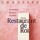 フジテレビ系ドラマ「王様のレストラン」オリジナルサウンドトラック