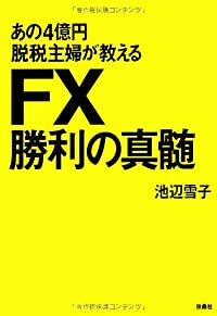 あの4億円脱税主婦が教える FX勝利の真髄