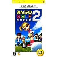 みんなのGOLF ポータブル2 PSP the Best