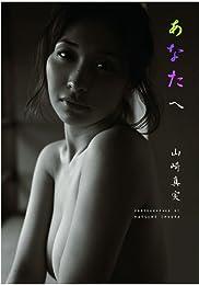 山崎真実写真集『あなたへ』