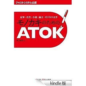 記事・広告・小説・論文・ビジネス文書 モノカキのためのATOK (ジャムハウスの解説書) [Kindle版]