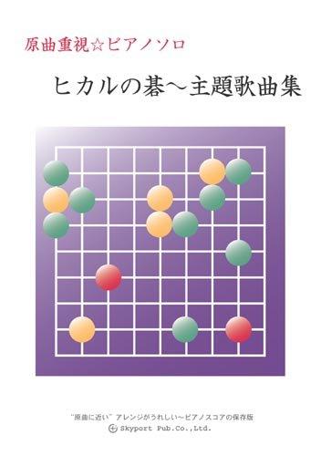 ヒカルの碁主題歌曲集(第3版)