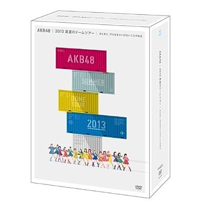 AKB48 2013 真夏のドームツアー~まだまだ、やらなきゃいけないことがある~スペシャルBOX (10枚組DVD)をAmazonでチェック!