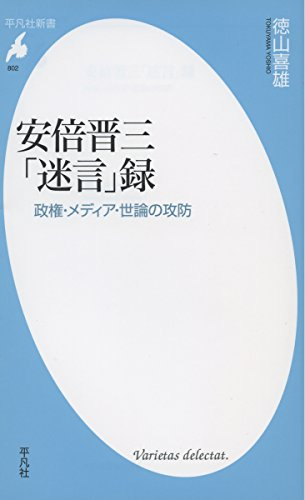 安倍晋三「迷言」録: 政権・メディア・世論の攻防 (平凡社新書)
