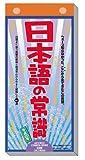日めくり型 日本語の常識 2008年カレンダー