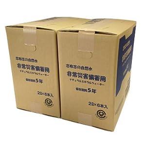 志布志の自然水 非常災害備蓄用 5年保存水 [2L PET×6本]×2箱