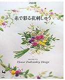 糸で彩る花刺しゅう―実物大図案と作品