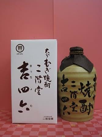 二階堂 吉四六 壺 (壷) 陶器 1.8L 1800ml