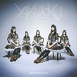 約束 (Type-B)  (ALBUM+DVD)
