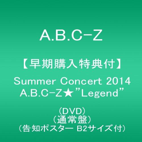"""【早期購入特典あり】Summer Concert 2014 A.B.C-Z★""""Legend""""(DVD 通常盤)(告知ポスター B2サイズ付)"""