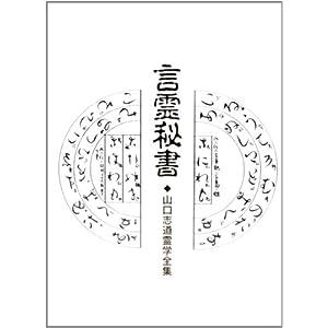 言霊秘書—山口志道霊学集