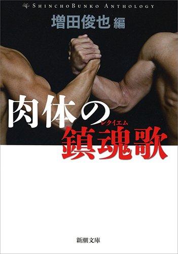 肉体の鎮魂歌(レクイエム) (新潮文庫)