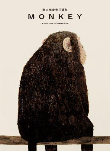 MONKEY Vol.2 ◆ 猿の一ダース(柴田元幸責任編集)