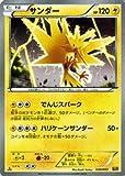 ポケモンカードゲーム[ポケカ] サンダー [EXバトルブースト]収録/PMEBB-038
