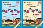 My First Chinese Reader Workbook B: 1