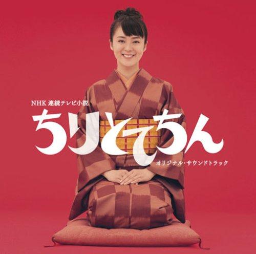 「ちりとてちん」オリジナル・サウンドトラック
