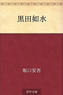 黒田如水[Kindle版]