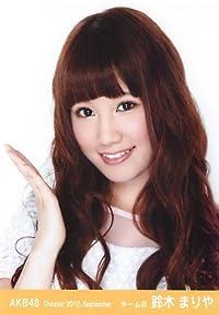 AKB48 公式生写真 Theater 2012.September 月別09月 【鈴木まりや】