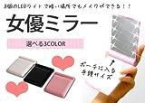 MILLER-LIGHT-PK | 女優ミラー 二面鏡 ピンク LEDライト付きで暗い場所でもメイク直しOK コンパクトミラー 電池交換式 女優ミラー