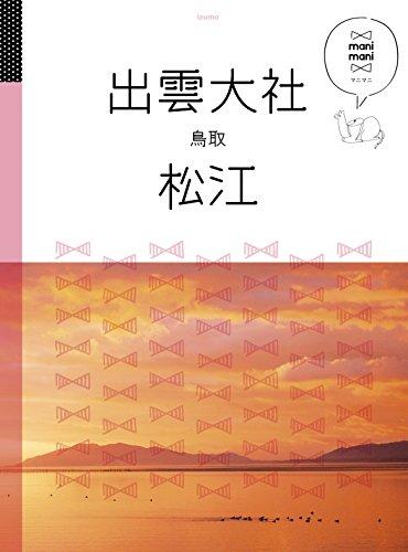 出雲大社 松江 鳥取 (マニマニ)