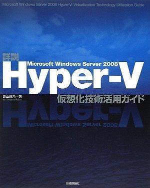 詳説Microsoft Windows Server 2008 Hyper-V仮想化技術活用ガイド