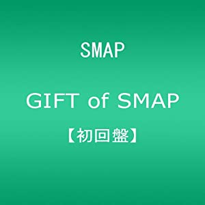 『GIFT of SMAP(初回盤)』