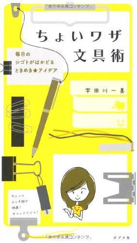 ちょいワザ文具術 (一般書)