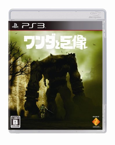 Wanda to Kyozo – For PS3 (Japanese Import)