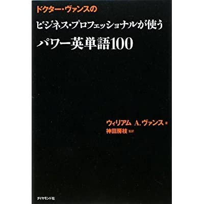 ドクター・ヴァンスの ビジネス・プロフェッショナルが使うパワー英単語100