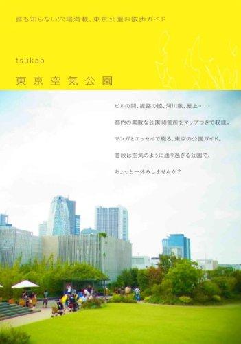 """東京空気公園―誰も知らない穴場満載、東京公園お散歩ガイド"""""""