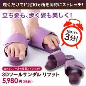 【3Dソールサンダル リフット】